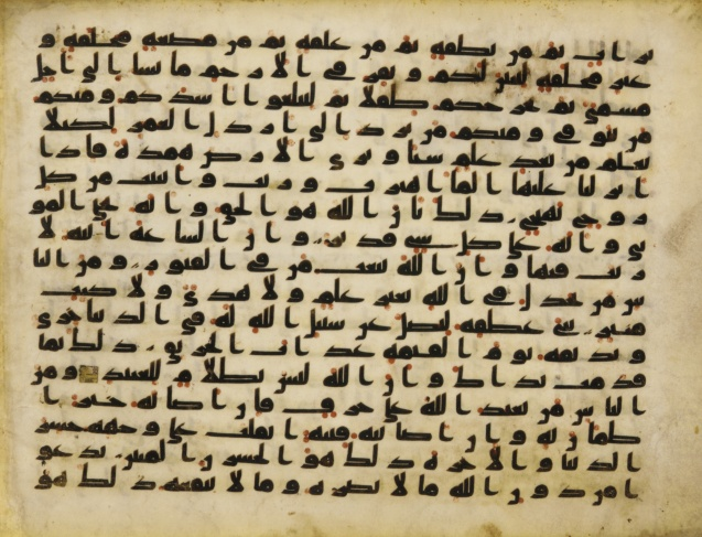 Abbasid_Koran_folio_from_Egypt