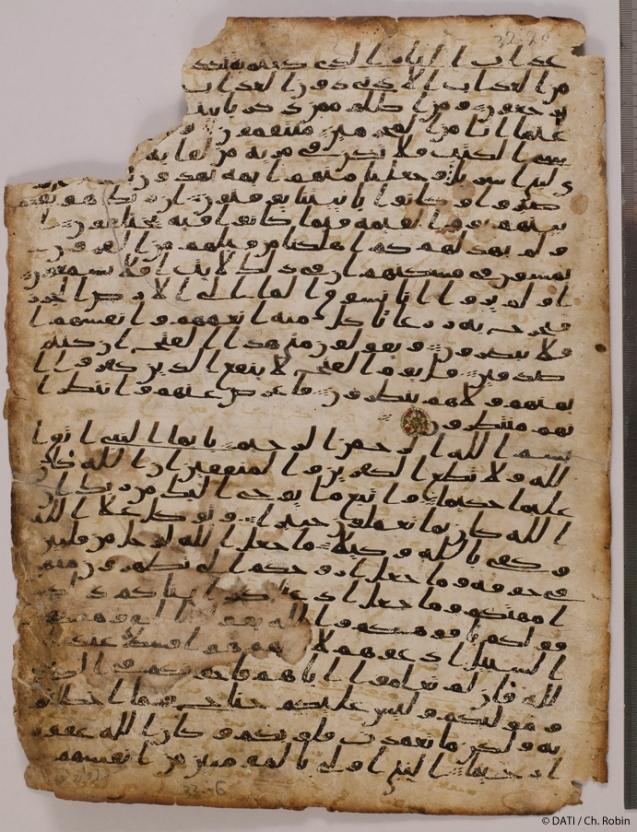Dar al-Makhtutat manuscript