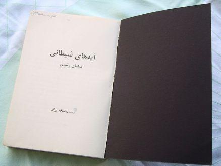 Rushdie 2