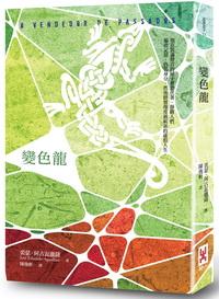 """O Vendedor de Passados adoptou, em Taiwan, o título inglês, """"Camaleões"""" (變色龍). © wunanbooks.com.tw/product/9789865830441"""