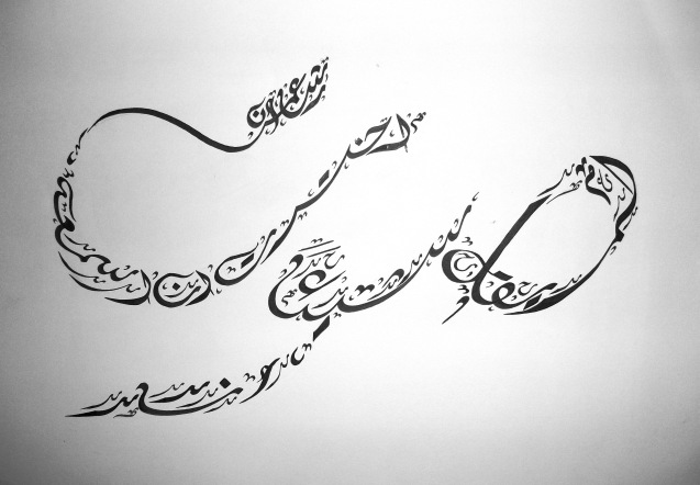 The poem 'Voice' by Syrian poet, Rasha Omran, is written exactly once to write the word 'Sawt' meaning voice or noise, all written in the Diwani Jali Arabic Calligraphy script. Voice He didn't say anything. It was I, who chose to listen to him ©everitte.files.wordpress.com